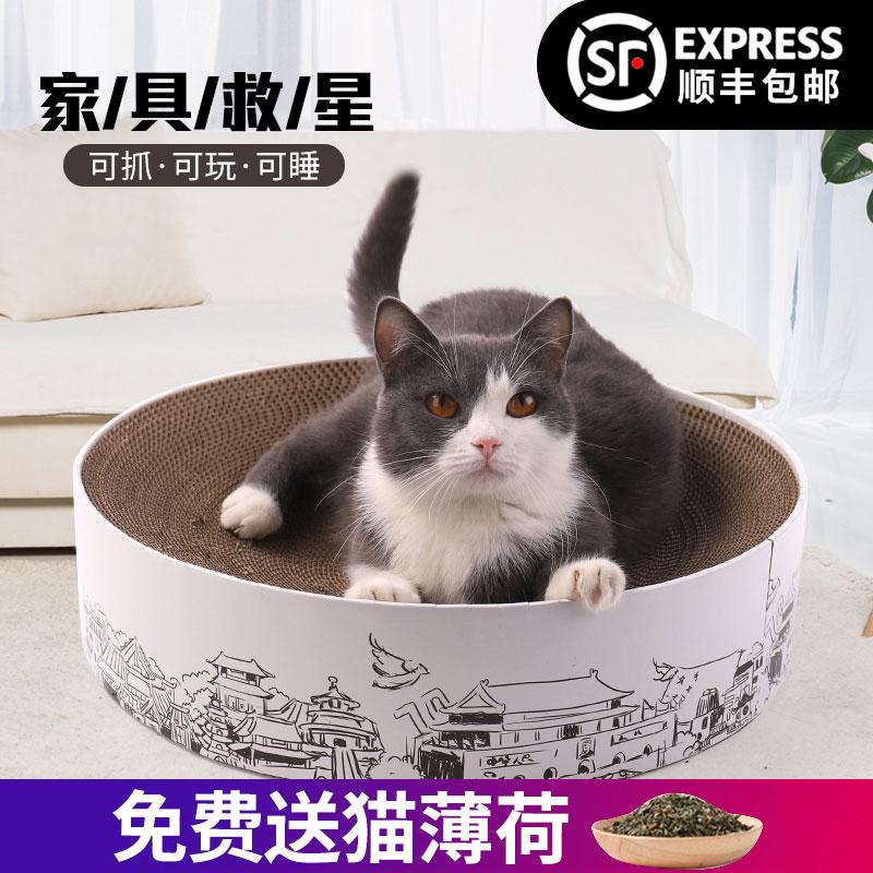 猫抓板窝磨爪器猫爪板瓦楞纸窝不掉屑猫窝纸箱猫抓盆碗形猫咪玩具