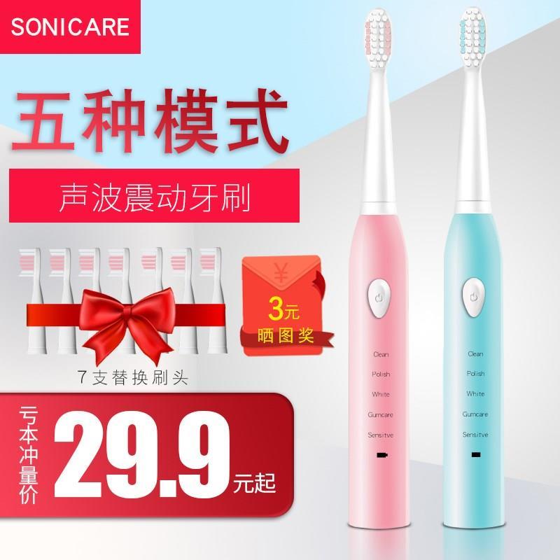 充电式电动牙刷成人软毛声波震动牙刷家用情侣款牙刷电动防水5档