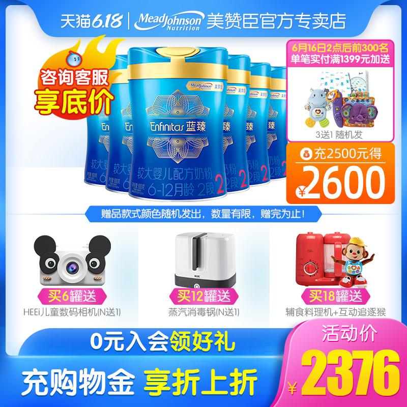 单罐339】美赞臣蓝臻2段900g6罐装婴儿牛奶粉可积分20倍乳铁蛋白