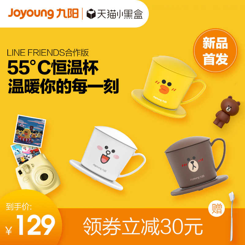 九阳LINE联名款布朗熊恒温小型便携电热杯加热牛奶神器保暖水杯垫