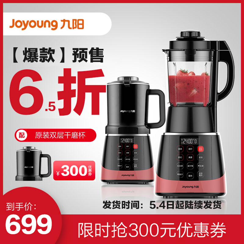 九阳破壁机家用全自动料理机多功能加热养生豆浆辅食榨汁机官Y912