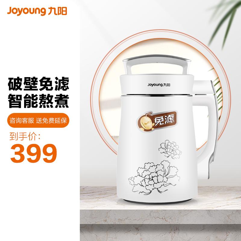 Joyoung/九阳 DJ13B-D08D豆浆机全自动 新升级款免滤正品多功能