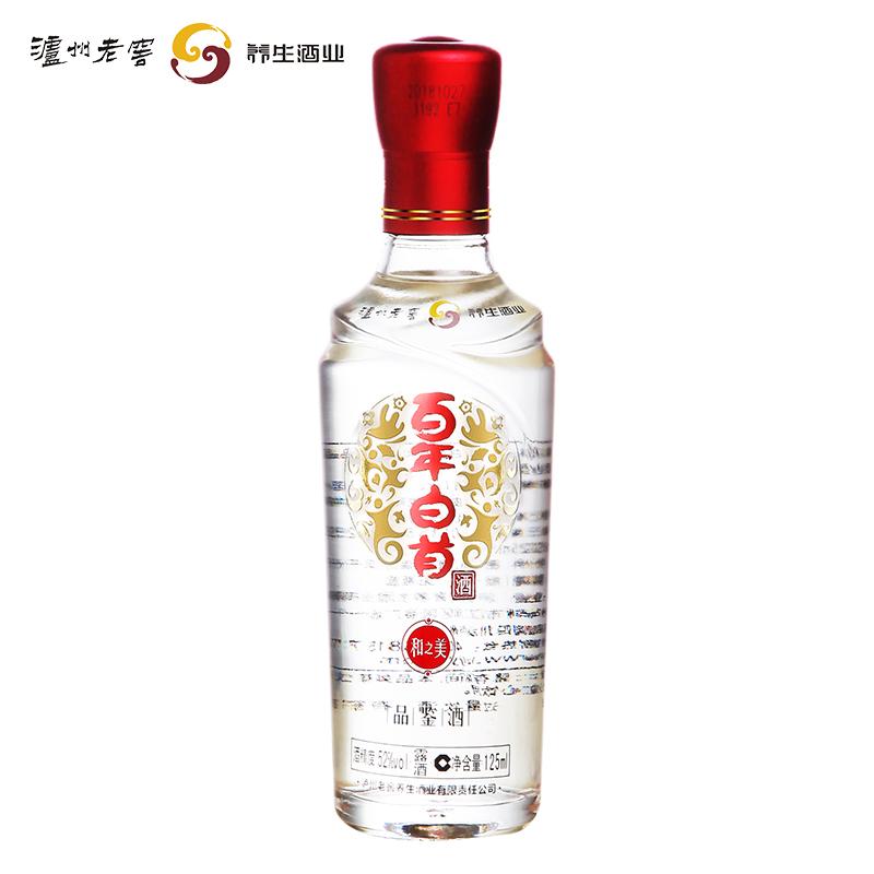 【第2瓶半价】泸州老窖白酒小瓶百年白首和之美小酒版125ml品鉴酒