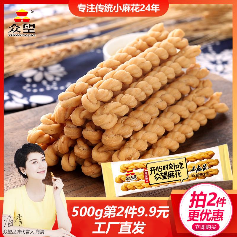 众望小麻花500g网红食品休闲零食小吃海苔口味独立小包麻花特产