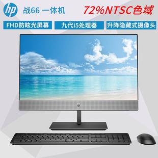 惠普/HP 战66一体机电脑游戏型23.8英寸九代i5处理器微边框商用办公家用台式高配 网吧 LOL