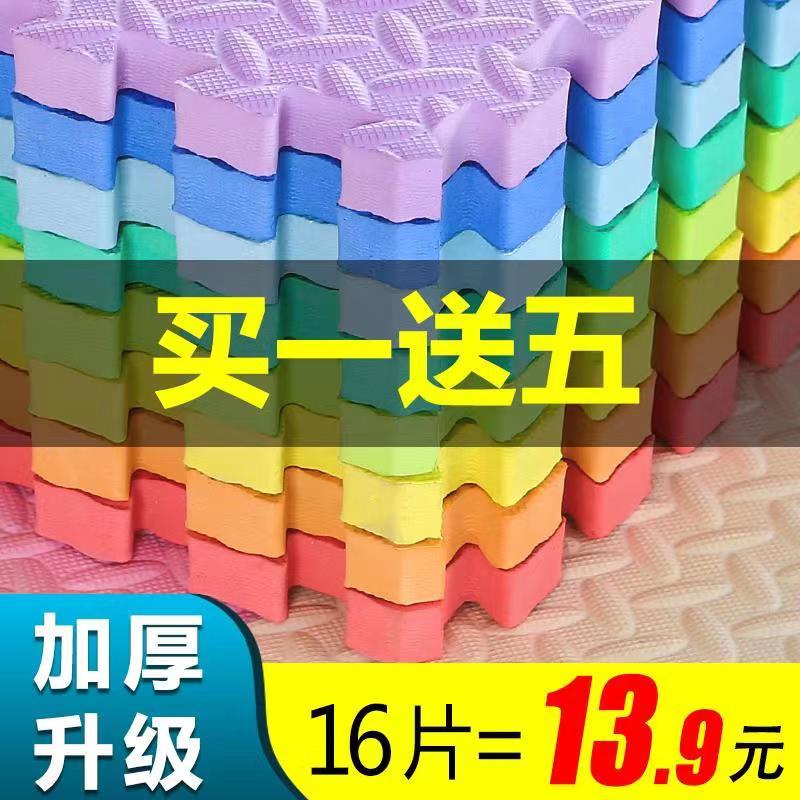 点击查看商品:大号加厚防滑榻榻米拼接泡沫地垫卧室家用儿童拼图爬爬行地板垫子