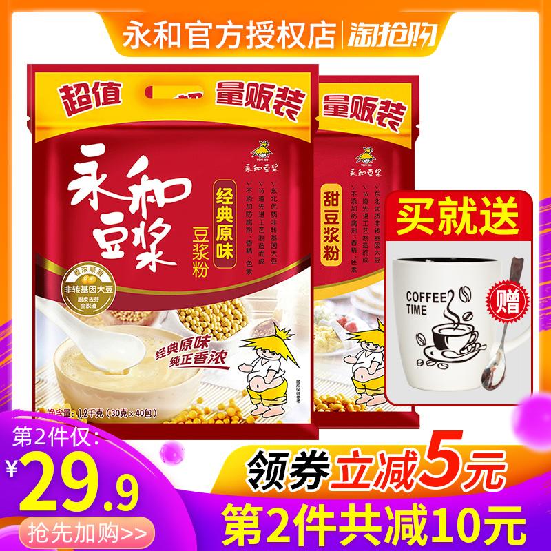 永和豆浆1200g经典原味甜味豆浆粉营养早餐袋装速溶豆浆豆奶40杯