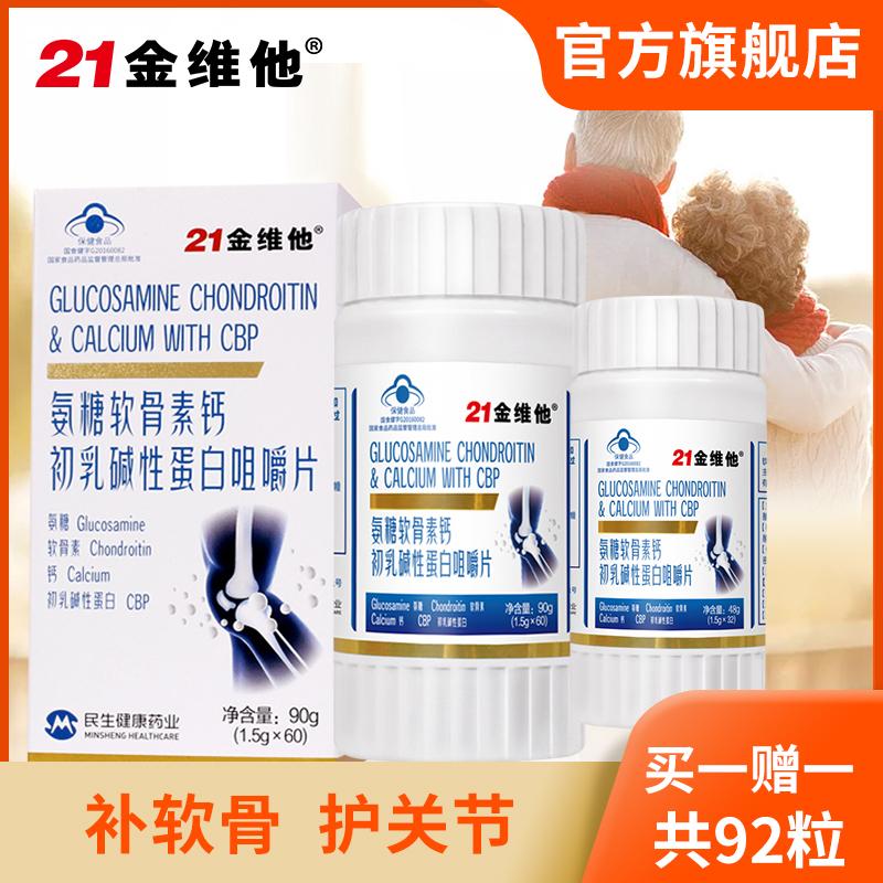 21金维他氨糖软骨素加钙片可搭碳酸钙中老年维骨力男青年女性补钙满69元减50元