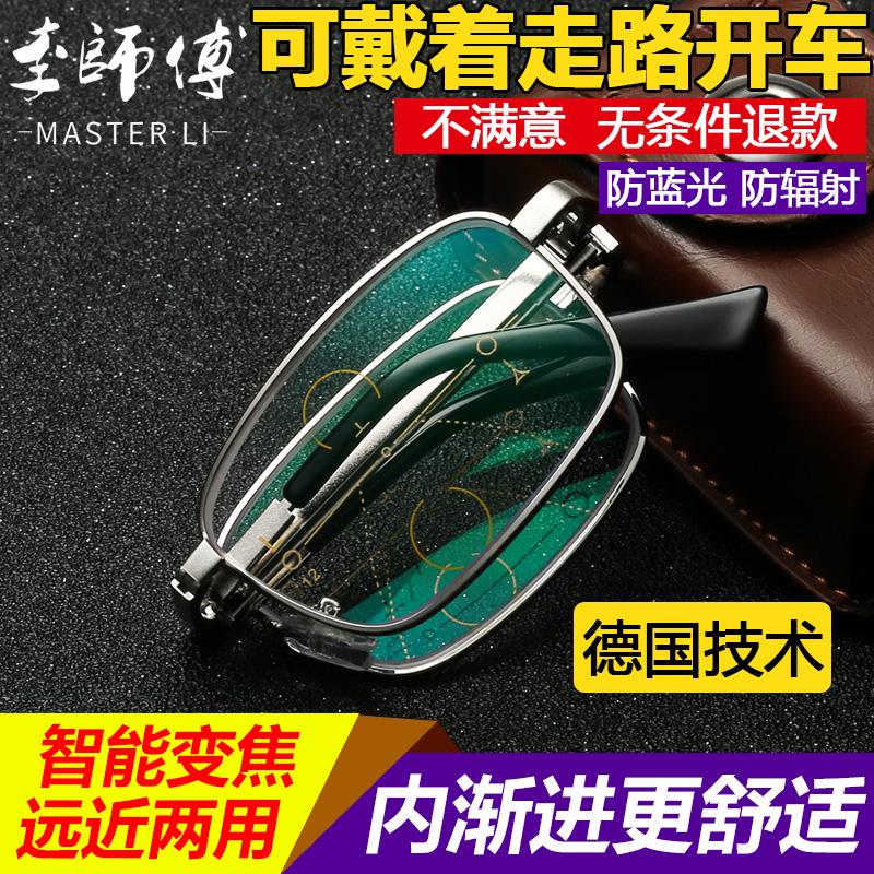 智能老花镜男自动变焦调节度数高清远近两用折叠便携式老人眼镜女