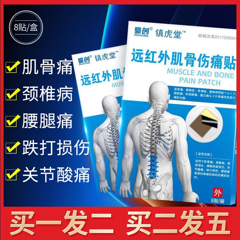 豪创颈椎病肌骨痛腰间盘突出关节酸痛跌打损伤骨质增生腰腿痛贴膏