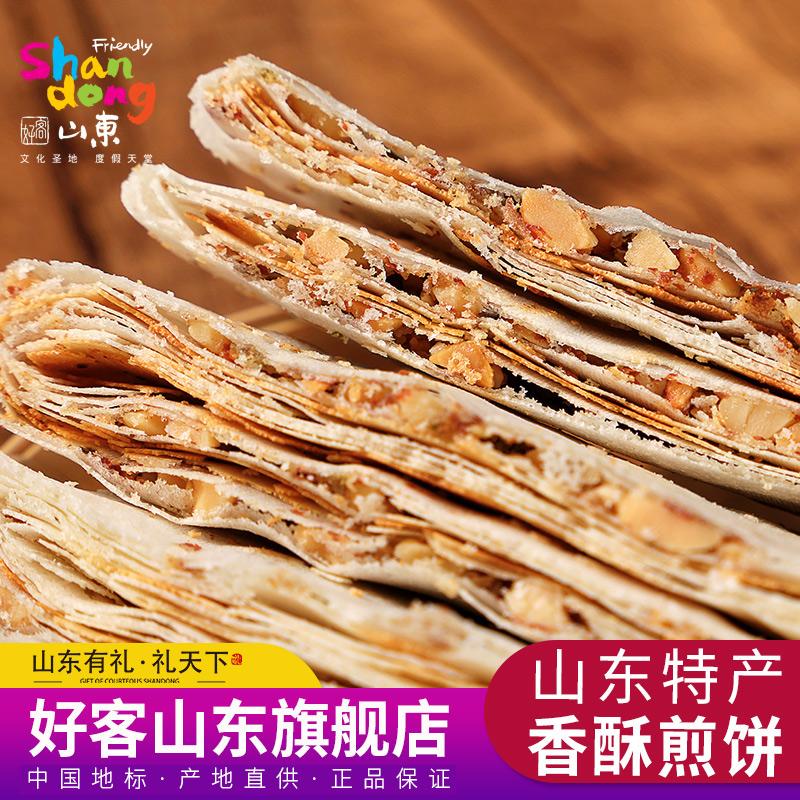 好客山东煎饼山东特产曲阜香酥煎饼250g 4包杂粮煎饼花生咸味夹心