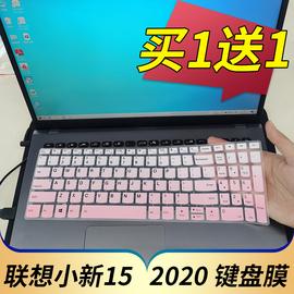 联想小新-15IIL 2020款十代酷睿i5/i7 15.6英寸全面屏笔记本电脑键盘保护贴膜15IIL按键防尘套凹凸垫罩键位膜