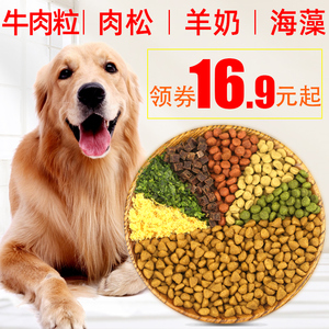 Dog food 10 kg 5 kg loaded small teddy large golden retriever labrador adult puppy puppies universal 40 staple food