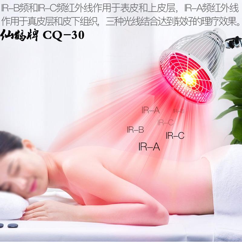 仙鹤牌红外线治疗器烤灯仪褥疮恢复促进医用妇科宫寒伤口愈合消炎