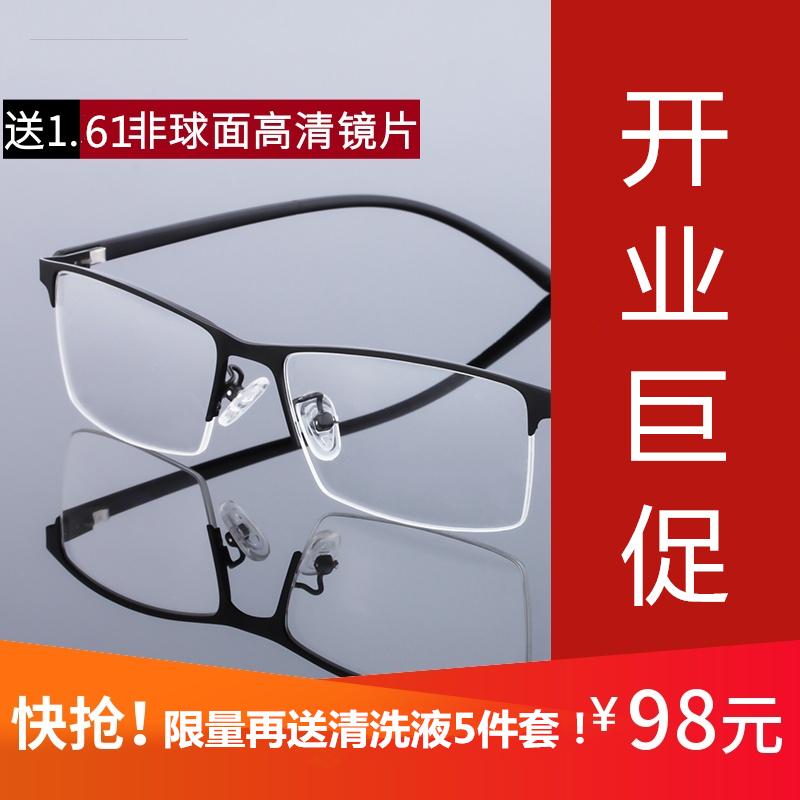 近视眼镜男有度数超轻眼镜框不夹脸弹簧腿大脸加宽半框配眼镜变色