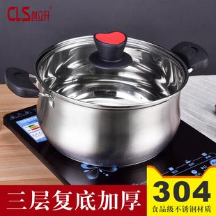 创立升汤锅304不锈钢锅加厚煲汤锅家用煮粥锅炖锅燃气电磁炉适用