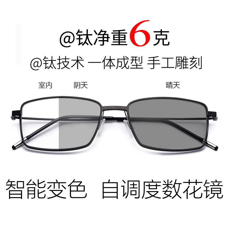 纯钛超轻变色老花镜男高清远近两用智能变焦自动调节度数老光眼镜