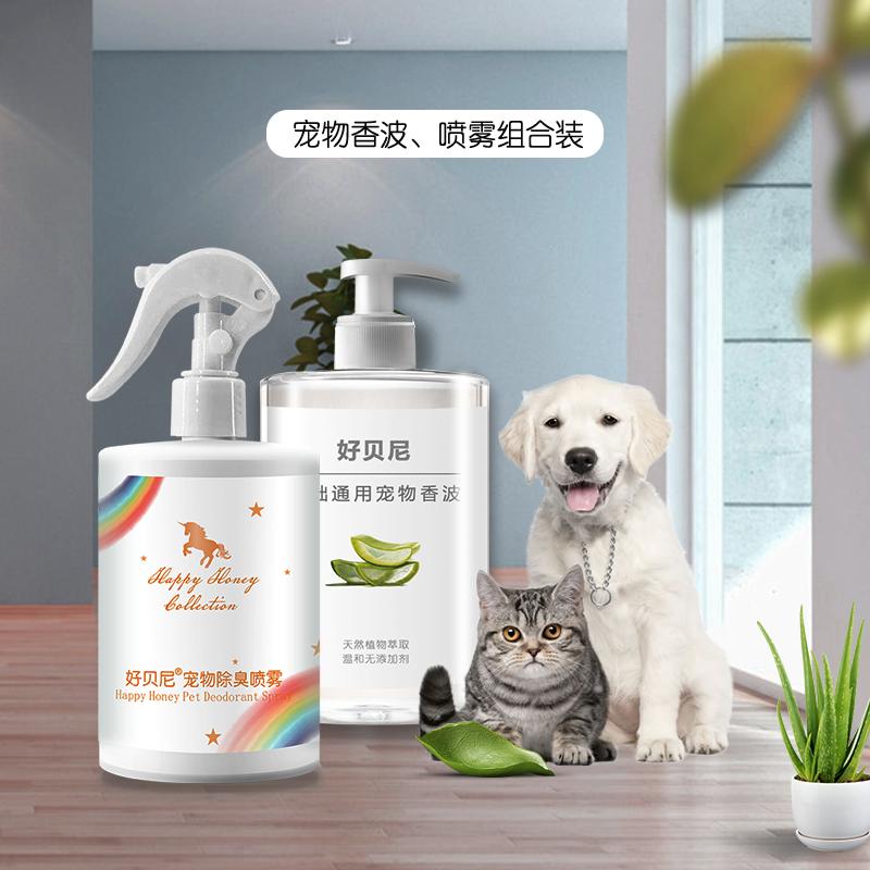 好贝尼洗护套装香波浴液猫咪狗狗用品沐浴液杀菌除螨猫狗除臭剂