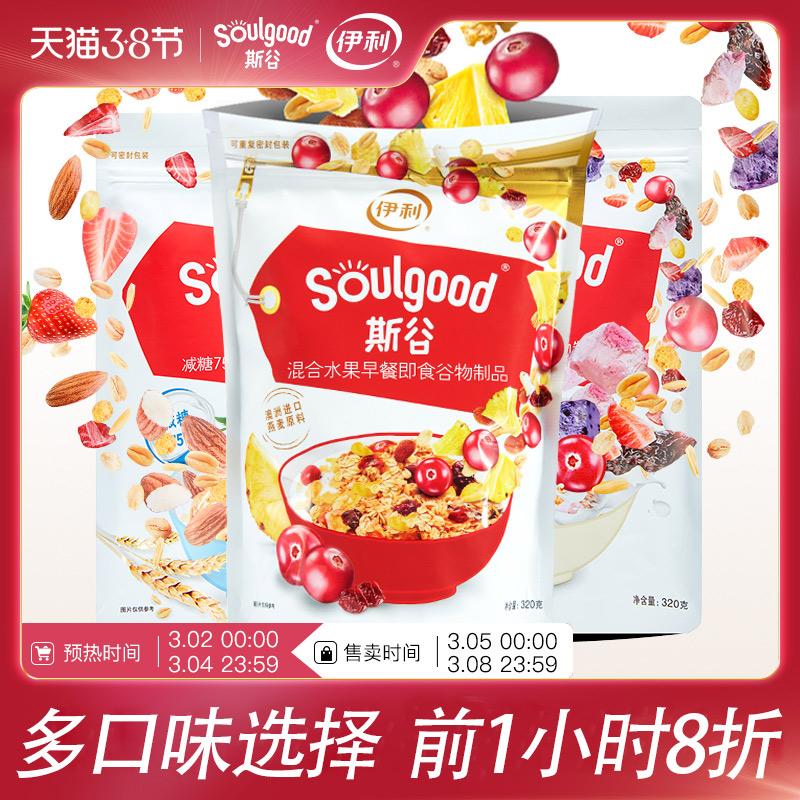 伊利麦片斯谷水果燕麦片食品速食营养燕麦干吃冲饮即食泡酸奶早餐