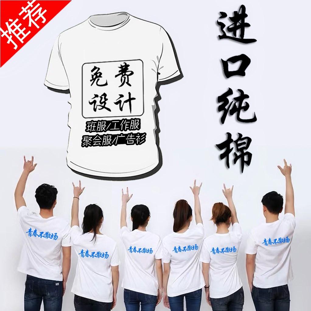 DIY短袖T恤定做班服同学聚会活动logo订制工作情侣装个性印字体恤