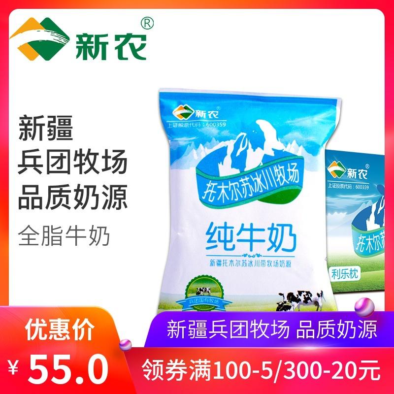 新农新疆冰川纯牛奶全脂利乐枕营养早餐奶整箱特价批200ml*20袋装