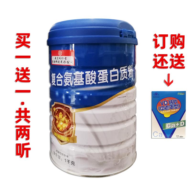 【买1送1听】南京同仁堂复合氨基酸蛋白质粉1千克
