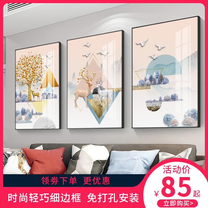 北欧风格客厅装饰画沙发背景墙上挂画现代简约壁画卧室墙画三联画