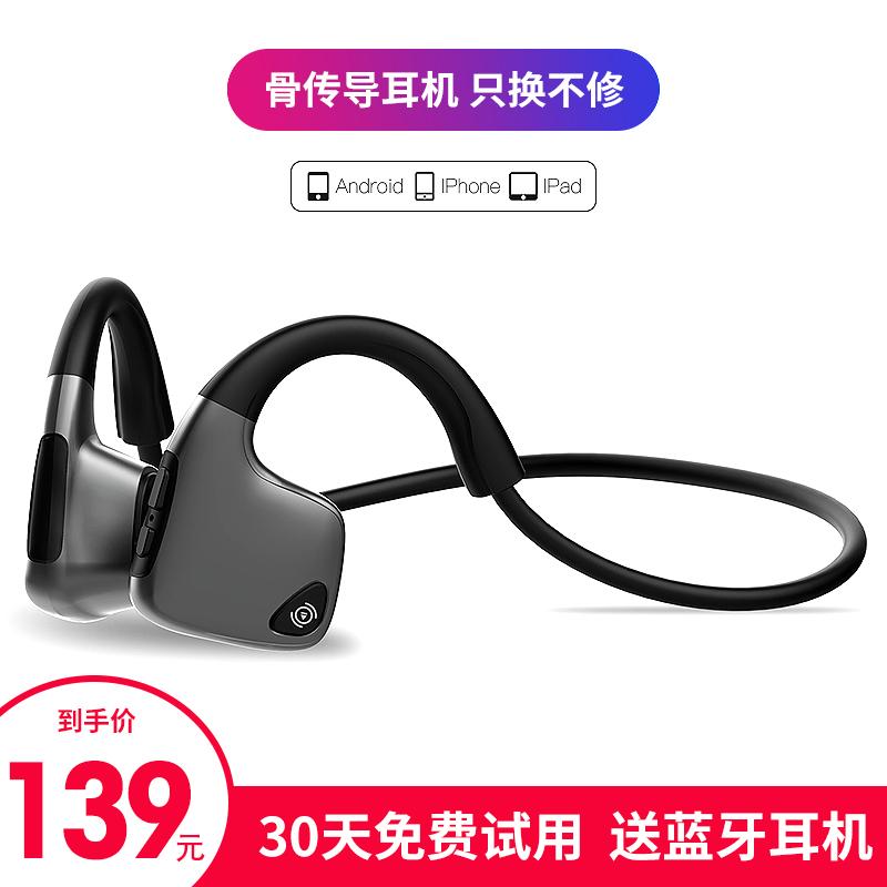 骨传导蓝牙耳机双耳无线运动跑步不入耳挂耳式超长待机新概念耳机