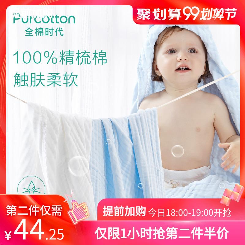 全棉时代婴儿纯棉纱布浴巾新初生婴幼儿宝宝吸水洗澡毛巾儿童被子