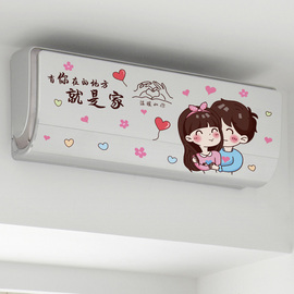空调翻新贴纸自粘创意贴膜装饰画立式挂机卡通可爱贴画冰箱3D立体