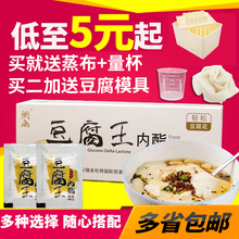 豆腐王做豆腐脑的包si6家用葡萄ya豆腐花凝固剂