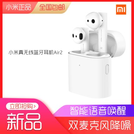 Xiaomi/小米 小米蓝牙耳机Air2真无线降噪运动跑步双耳触控入耳式