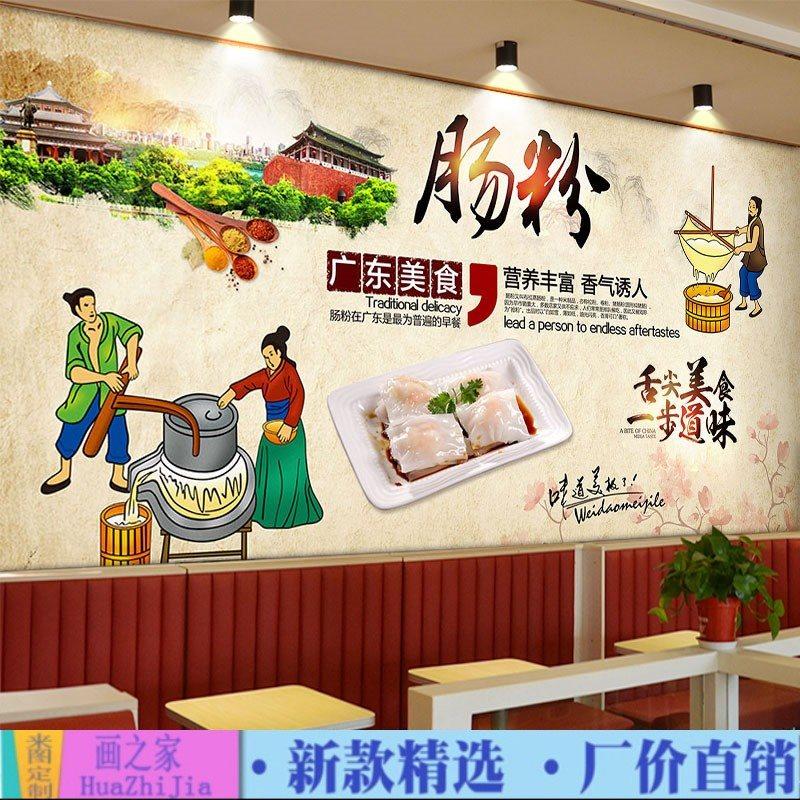 石磨肠粉海报装饰墙壁画广东早餐店餐厅装修壁画广告图片壁纸墙纸