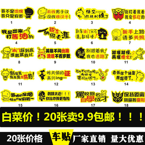 Car stickers Body decoration Exterior Personality Waterproof stickers Creative Decorative decals Rear modification accessories stickers