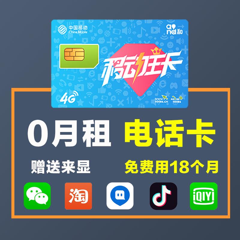 电话卡0月租手机卡移动联通电信零月租号码卡全国 儿童手表卡老人
