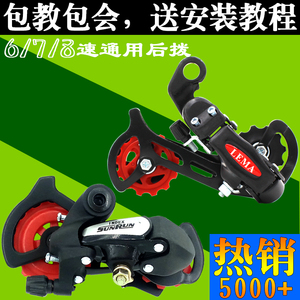 Mountain bike transmission rear dial 18 speed 21 speed 24 speed universal gear jumper bicycle spare parts bicycle derailleur