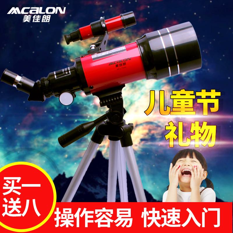 天文望远镜专业观星深空高倍高清夜视儿童学生成人入门太空望眼镜