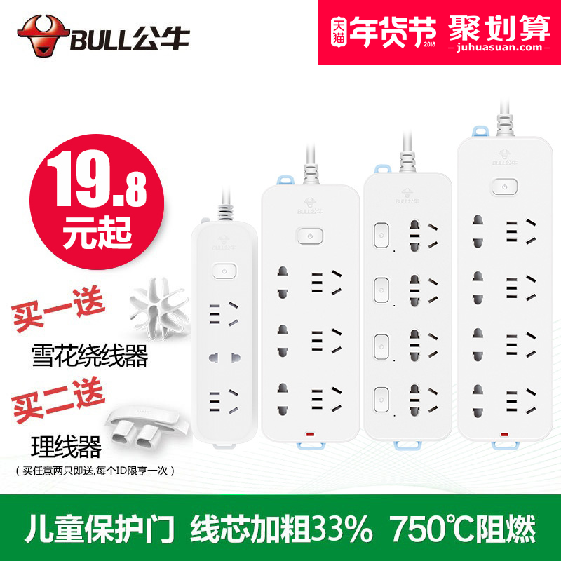 公牛插座正品插排插线板接线拖线板插板带线家用多功能电源转换器