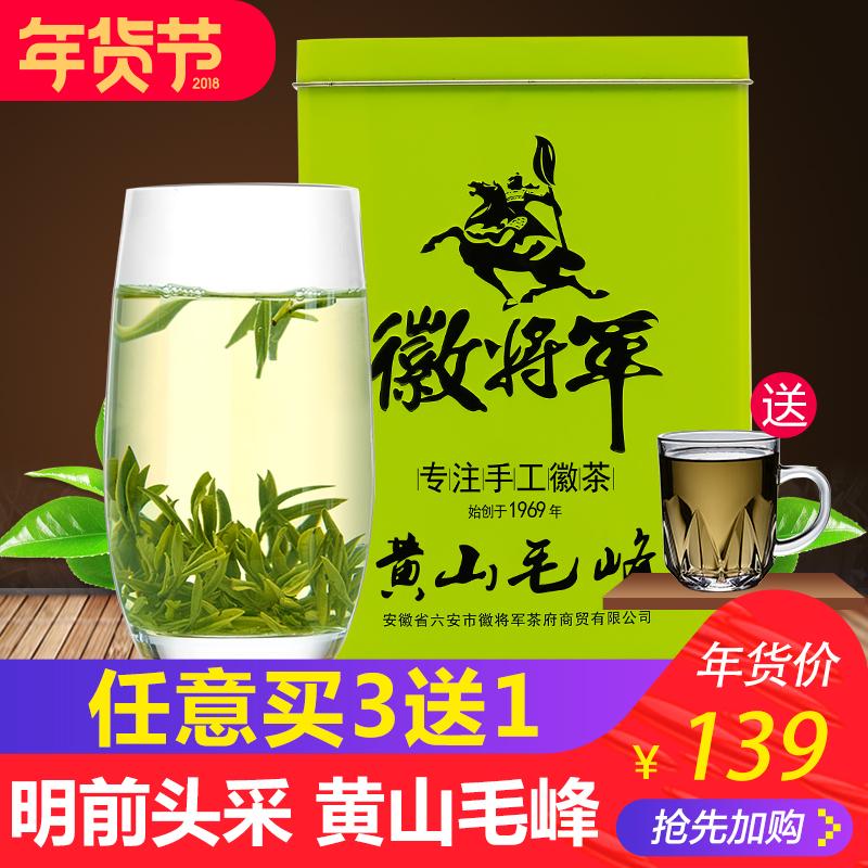 2017新茶安徽黄山毛峰明前特级茶叶头道嫩芽毛尖春茶250g散装绿茶