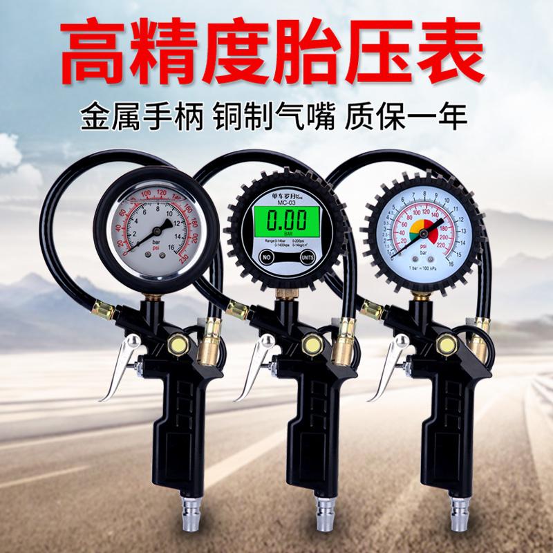 气压表胎压表高精度带充气头汽车测轮胎压监测器计数显加气打气枪