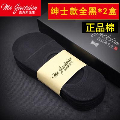 隐形船袜5双黑色/2盒