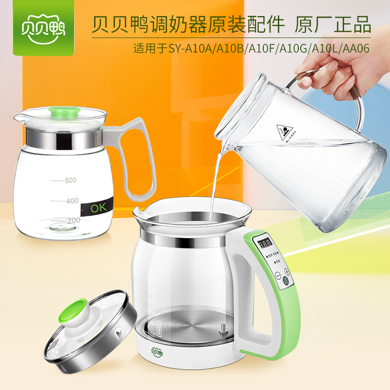 点击查看商品:贝贝鸭婴儿智能恒温调奶器的原厂配件玻璃壶及盖子按型号所需拍下