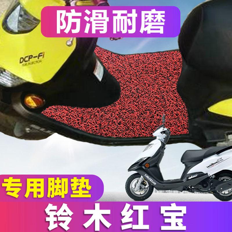 铃木豪爵红宝um125t-c踏板摩托车脚垫丝圈脚踩垫防滑防水脚踏垫子
