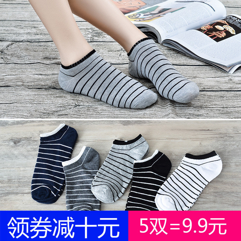 天天特价低帮船袜夏季薄款短筒纯棉袜子 袜子男士全棉运动袜条纹