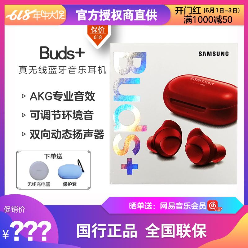 三星Galaxy Buds+真无线蓝牙耳机跑步入耳式运动三星耳麦Buds 2代