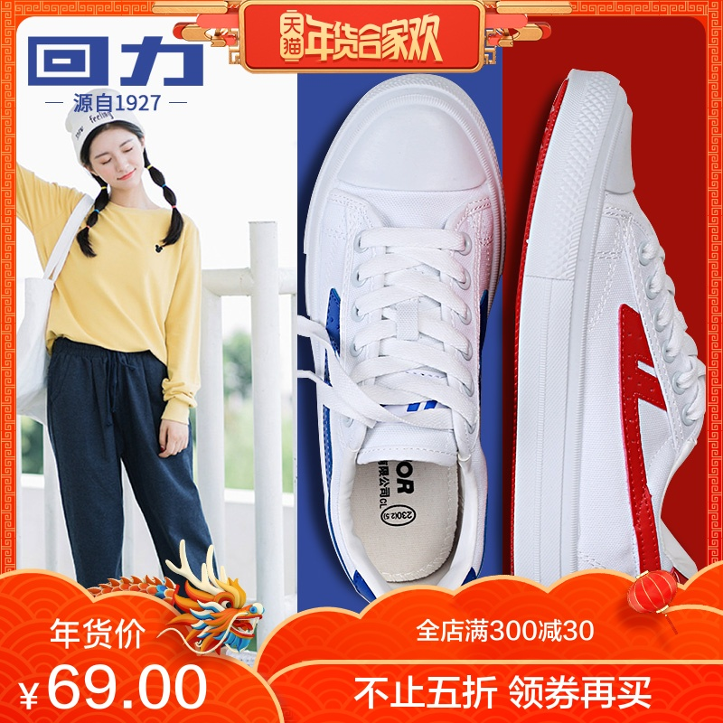 点击查看商品:回力帆布鞋加绒新款韩版冬季女鞋百搭正品保暖棉鞋女潮流小白鞋女