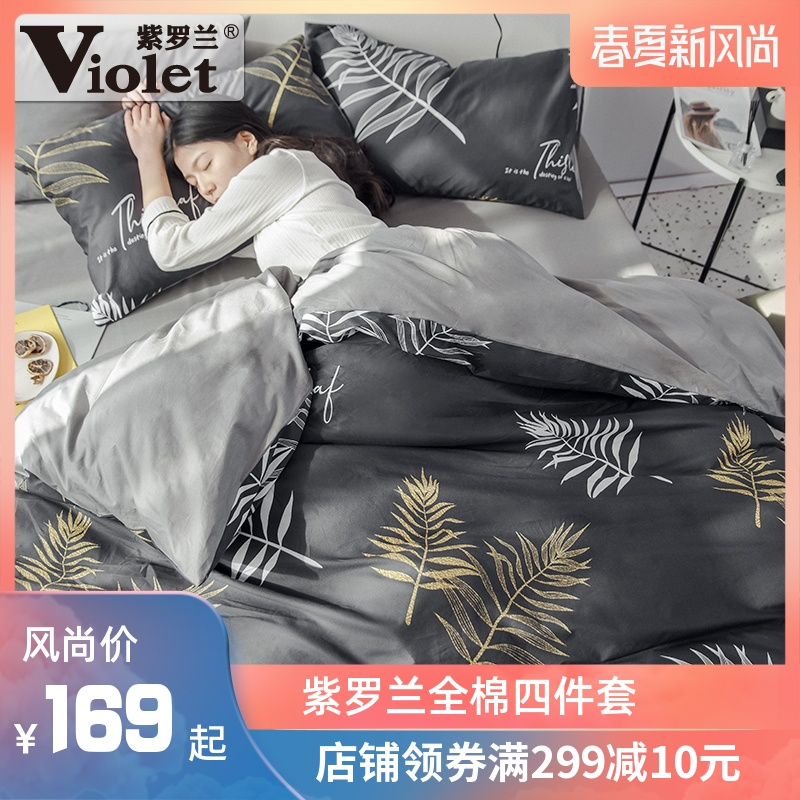 点击查看商品:紫罗兰全棉四件套夏季纯棉网红款床单被套床上用品北欧风三件套