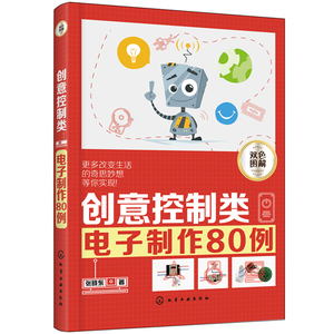 80 cases of creative control electronic production, electronic production introductory textbook, circuit working principle, lighting appliance control, electrical control, electrical monitoring, electrical protection, electrical protection, production process steps, electrical and electronic diagram books