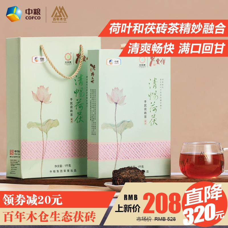中茶 黑茶湖南安化 正宗金花茯砖 清畅荷茯1kg 中粮出品
