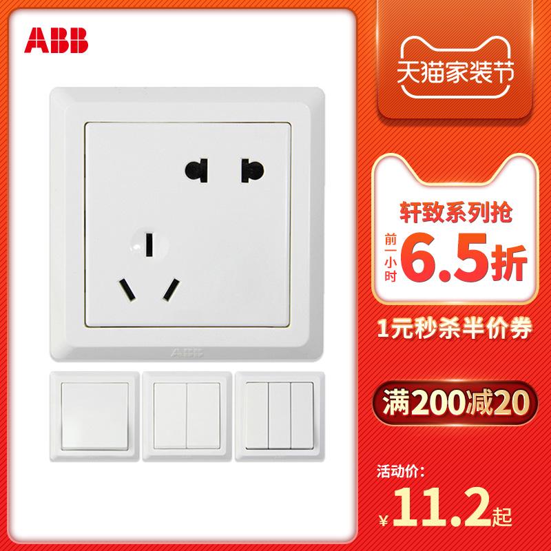 ABB开关插座套餐德逸白色86型斜五孔单开双开三开墙壁家用面板
